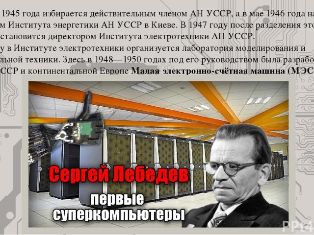 В феврале1945 годаизбирается действительным членомАН УССР, а в мае1946 годаназначается директором Института энергетикиАН УССРвКиеве. В1947 годупосле разделения этого института становится директором Института электротехники АН УССР. В 1947 …
