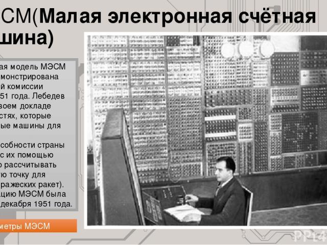 БЭСМ (сокращение отБольшая (или Быстродействующая) электронно-счётная машина)— серия советских электронных вычислительных машинобщего назначения, предназначенных для решения широкого круга задач. РазработкаИнститута точной механики и вычислитель…