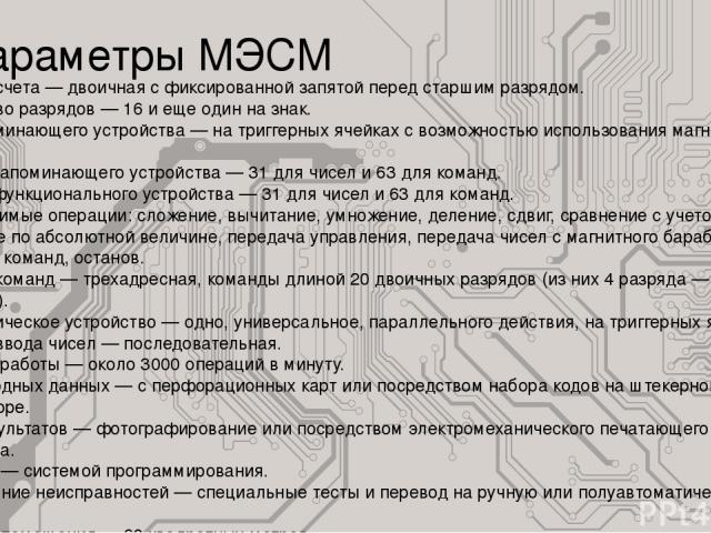 В начале1970-хгодов Сергей Алексеевич Лебедев по состоянию здоровья уже не мог руководить ИТМиВТ, а в1973 годутяжёлая болезнь вынудила оставить его пост директора. Но он продолжал работать дома. СуперкомпьютерЭльбрус— это последняя машина, при…