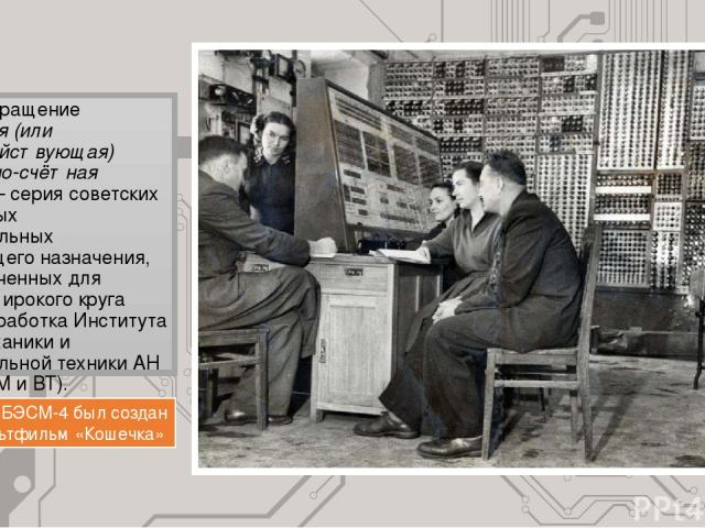 Использованные материалы http://static7.depositphotos.com/1278966/767/i/950/depositphotos_7670338-Numbers-background.jpg http://s019.radikal.ru/i615/1305/38/046cb427381c.jpg http://demiart.ru/forum/image.php?i=forum/uploads7/post-1815904-1297280615.…