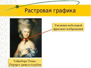 Увеличим небольшой фрагмент изображения Растровая графика Гейнсборо Томас Портре