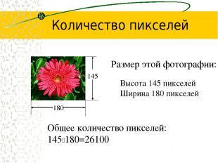 Размер этой фотографии: Высота 145 пикселей Ширина 180 пикселей 180 145 Общее ко