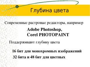 Глубина цвета Современные растровые редакторы, например Adobe Photoshop, Corel P