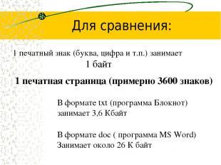 Для сравнения: 1 печатный знак (буква, цифра и т.п.) занимает 1 байт 1 печатная