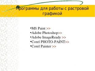 Программы для работы с растровой графикой MS Paint >> Adobe Photoshop>> Adobe Im
