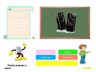 С ее помощью можно: указывать и передвигать предметы изображенные на экране мони