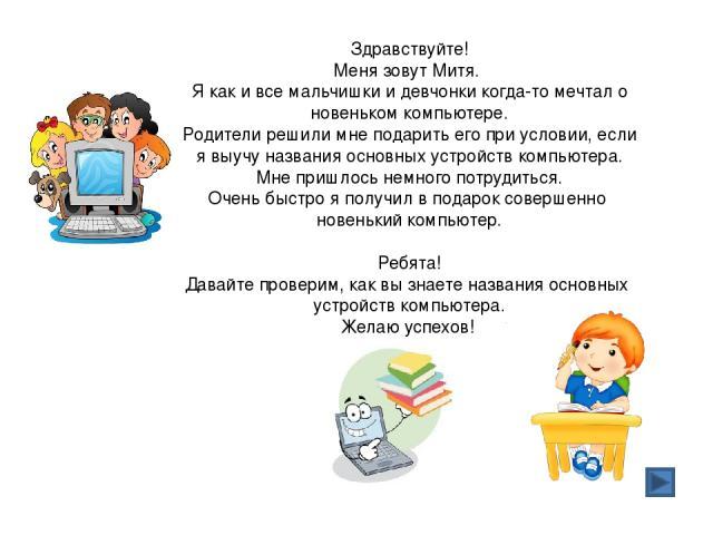 Чтобы узнать задания кликните на Читайте задания, выбирайте правильный ответ и кликайте по нему и изображение предмета станет цветным. Конец игры Внимательно прочитай!