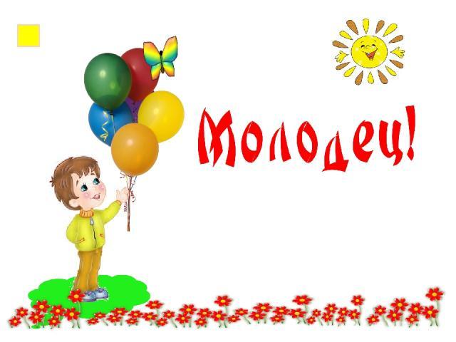 Интернет - ресурсы http://www.3dnews.ru/assets/external/illustrations/2010/07/21/595454/A2391Wd-1.jpg -монитор http://www.ru.all.biz/img/ru/catalog/278501.jpeg- колонки http://shariki.bln-ua.net/images/1.gif - воздушные шары http://bschooll.ucoz.ru/…