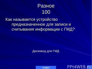 Разное 100 Как называется устройство предназначенное для записи и считывания инф