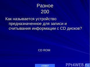 Разное 200 Как называется устройство предназначенное для записи и считывания инф