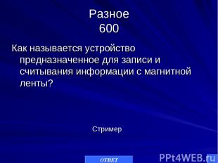 Разное 600 Как называется устройство предназначенное для записи и считывания инф