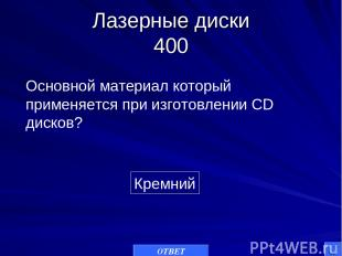 Лазерные диски 400 Кремний Основной материал который применяется при изготовлени