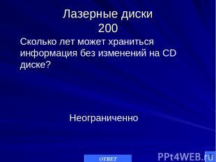 Лазерные диски 200 Сколько лет может храниться информация без изменений на CD ди
