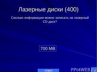 Лазерные диски (400) 700 МВ Сколько информации можно записать на лазерный CD дис