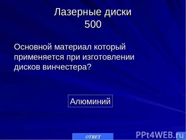 Лазерные диски 500 Алюминий Основной материал который применяется при изготовлении дисков винчестера? ОТВЕТ