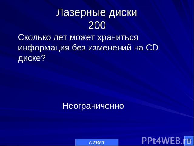 Лазерные диски 200 Сколько лет может храниться информация без изменений на CD диске? Неограниченно ОТВЕТ