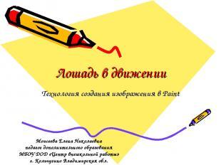 Лошадь в движении Технология создания изображения в Paint Моисеева Елена Николае