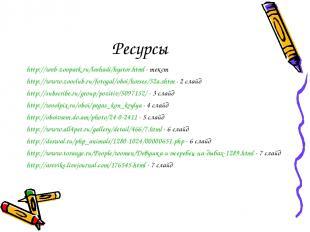 Ресурсы http://web-zoopark.ru/loshadi/hystor.html - текст http://www.zooclub.ru/