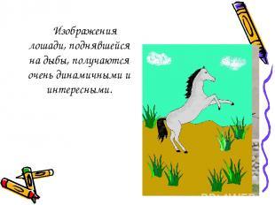 Изображения лошади, поднявшейся на дыбы, получаются очень динамичными и интересн