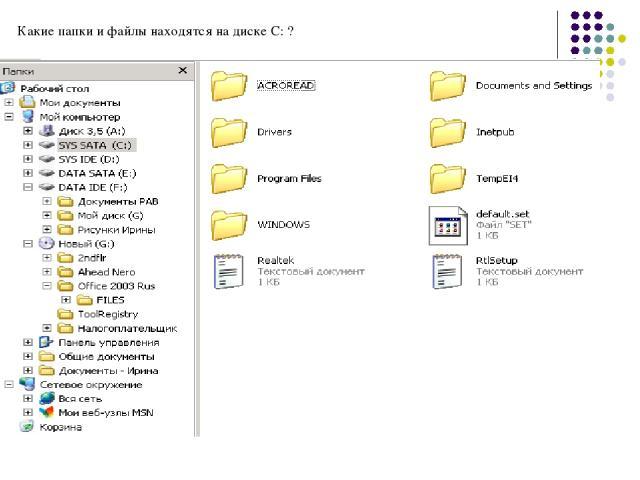 Какие папки и файлы находятся на диске С: ?