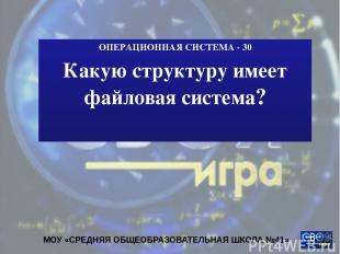 УСТРОЙСТВО КОМПЬЮТЕРА - 40 В состав чего входит арифметико-логическое устройство