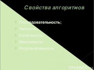 Свойства алгоритмов Последовательность; Четкость; Конечность; Массовость; Резуль