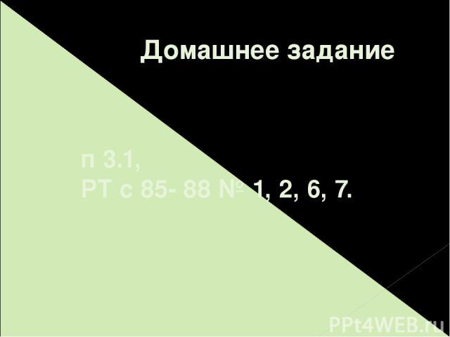 п 3.1, РТ с 85- 88 № 1, 2, 6, 7. Домашнее задание