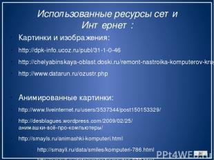 Использованные ресурсы сети Интернет: Картинки и изображения: http://dpk-info.uc