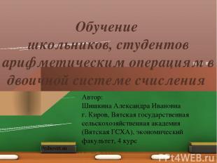 Обучение школьников, студентов арифметическим операциям в двоичной системе счисл