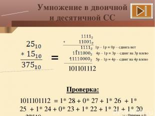 Деление в двоичной и десятичной СС 2|11001,2 = 2510 110012 = 1* 24 + 1* 23 + 0*