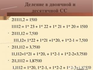 Самостоятельная работа 1) Сложить два числа в двоичной, десятичной СС с проверко