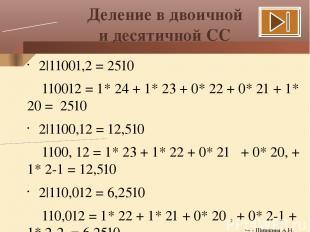 Ответы - Шишкина А.И. 1)4210= 1010102 6)5210= 1101002 2)-1010= -10102 7)-1010= -