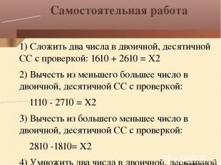 Список источников основной информации Бордовский, Г.А. и Извозчиков, В.А. Информ