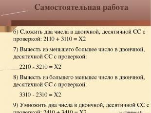 Список источников иллюстраций http://oprezi.ru/fl/fon/zelenaya-shkolnaya-doska-s