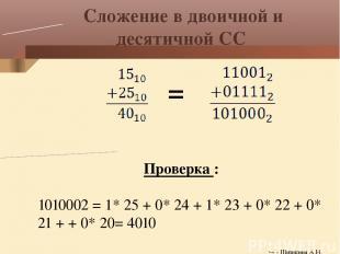Сложение в двоичной и десятичной СС Проверка : 1010002 = 1* 25 + 0* 24 + 1* 23 +