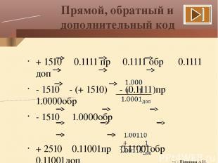 Прямой, обратный и дополнительный код + 1510 0.1111 пр 0.1111 обр 0.1111 доп - 1