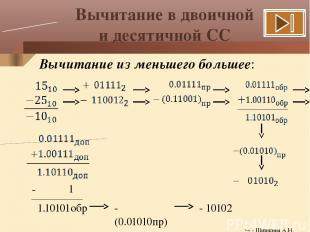 Вычитание в двоичной и десятичной СС Вычитание из меньшего большее: 1 - (0.01010