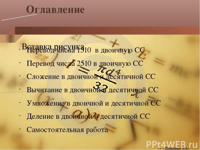Перевод числа 1510 в двоичную СС - Шишкина А.И.