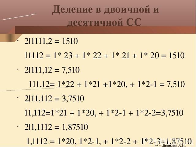 Самостоятельная работа 1) Сложить два числа в двоичной, десятичной СС с проверкой: 1610 + 2610 = X2 2) Вычесть из меньшего большее число в двоичной, десятичной СС с проверкой: 1110 - 2710 = X2 3) Вычесть из большего меньшее число в двоичной, десятич…