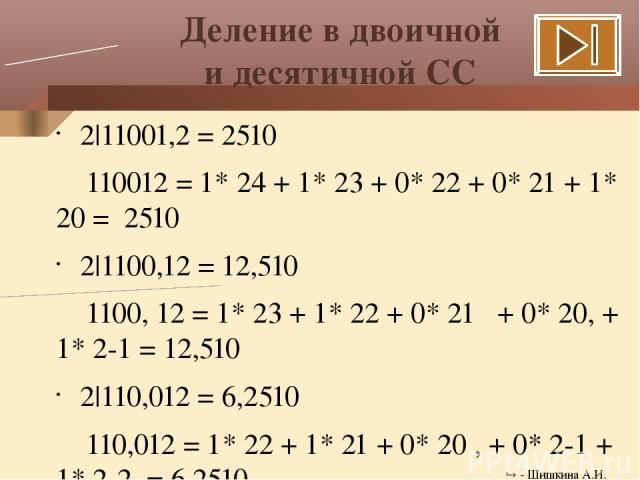 Ответы - Шишкина А.И. 1)4210= 1010102 6)5210= 1101002 2)-1010= -10102 7)-1010= -10102 3)1010= 10102 8)1010= 10102 4)55110= 10001001112 9)81610= 11001100002 5)1,87510= 1,1112 10)1,0937510= 1,000112