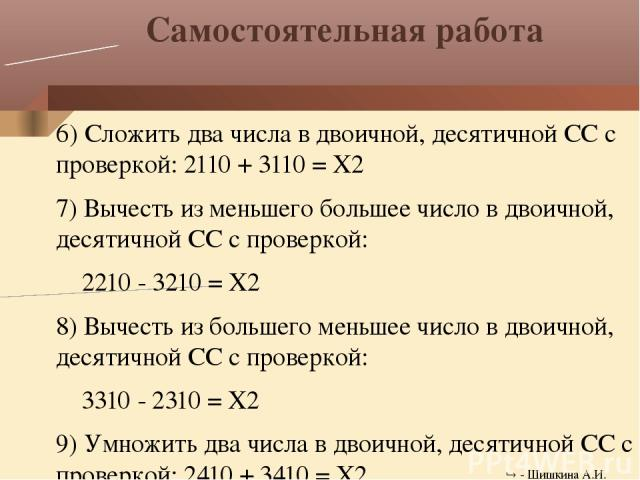 Список источников иллюстраций http://oprezi.ru/fl/fon/zelenaya-shkolnaya-doska-s-melom-33.html - Зеленая школьная доска с мелом http://hqtexture.com/vektory/other/997-math_scribble_133-mb.html - Доска с формулами http://phototimes.ru/image/math-geom…