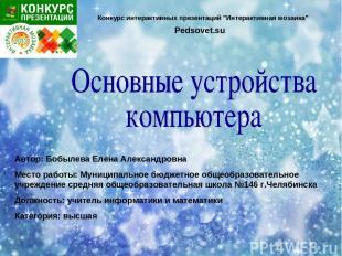 """Конкурс интерактивных презентаций """"Интерактивная мозаика"""" Pedsovet.su Автор: Боб"""