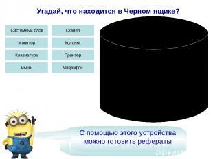 Угадай, что находится в Черном ящике? Это устройство вывода информации Системный