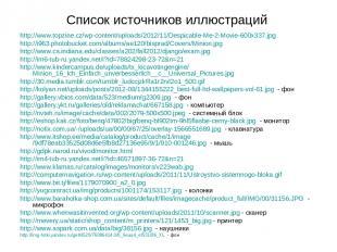 Список источников иллюстраций http://www.topzine.cz/wp-content/uploads/2012/11/D