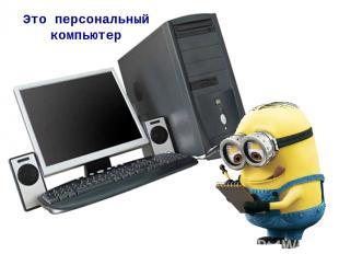 Это персональный компьютер