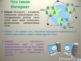 Что такое Интернет Internet (Интернет) – всемирная глобальная компьютерная сеть,