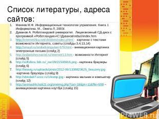 Список литературы, адреса сайтов: Меняев М.Ф. Информационные технологии управлен