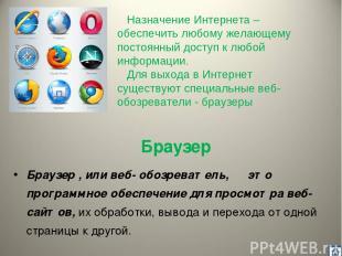 Браузер Бра узер , или веб- обозрева тель, ― это программное обеспечение для про