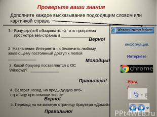 Дополните каждое высказывание подходящим словом или картинкой справа Браузер (ве