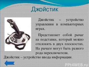 Джойстик Джойстик – устройство управления в компьютерных играх. Представляет соб